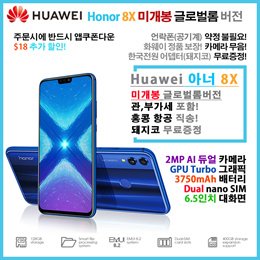 Huawei Honor 8X / 화웨이 아너 8X / 미개봉 글로벌롬 / 듀얼심 Dual SIM / 관부가세 포함 / 홍콩직송 / 4일 배송