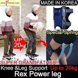 [SAEJIN] 100% authentic Rex Power leg / Power Knee / Knee power is increased by 20kg just by wearing