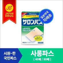 Hisamitsu Saon Pars 40 sheets, 80 sheets
