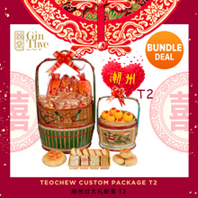 Guo Da Li Bundle - Teochew Custom Package T2 过大礼配套 - 潮州 T2