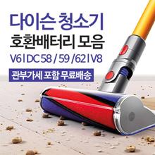 DYSON compatible battery