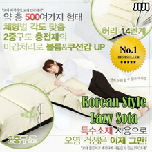 [MULTIFOLD LAZY SOFA] Korean Style Lazy Sofa * Adjustable Foldable Lazy Sofa Floor Chair Bed * Chris