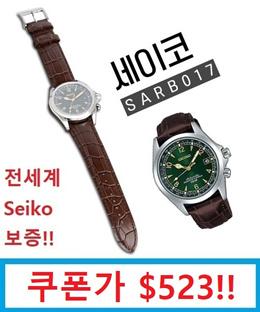 Seiko 세이코 SARB017 / SARB033 / SARB035 / 세이코 사브 남성시계 / 세이코 알파니스트 / 무료배송 *일본 제* 전세계 보증!!