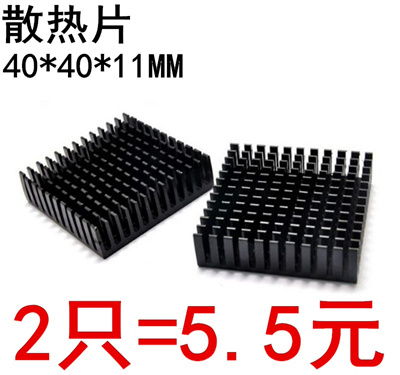 Heat sink 40*40*11MM black pure aluminum radiator manufacturers direct sale  (2 only)