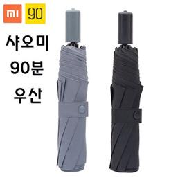 샤오미 미지아 유핀 90분 초대형 우산 / 90분 샤오미 우산 / Xiaomi / 초대형 규격 / UV차단 / 4급 방수기능 / 3단설계 디자인 / 관부가세 포함가 / 무료배송