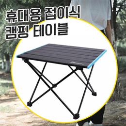 户外铝合金快组折叠桌露营野餐便携式折叠桌烧烤桌摆摊小餐桌
