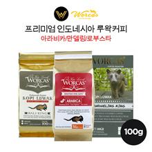 Premium Coffee Luwak Liar  100 gr | 100% Authentic Kopi from Indonesia