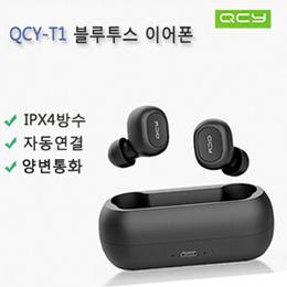小米QCY T1 / T1S无线蓝牙耳机5.0