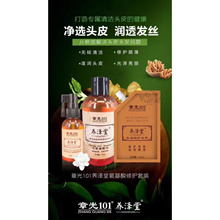 (ready stock) ZHANG GUANG 101 Ginger formula hair care章光101养泽堂 [use Qoo10 cart coupon to discount more]