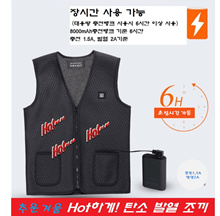 Carbon fiber heating vest, winter necessities. It protects health and warmth together. (The charge bank is excluded from the supply)