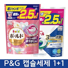 Gold 3D Capsule Laundary Detergent 44 Packs Pink Blue / Softeners