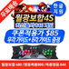 Modern design ~ coupon application $ 85USD / memory game room / moonlight 4S / HD 846-680 game / Sanwa lever replaceable / free shipping / HD 800-680 game / home old game