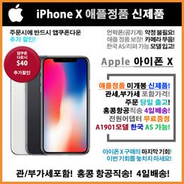 * 관부가세포함 * 아이폰X / IPhone X / 애플정품 / 미개봉 신품 / 홍콩항공직송 / 4일배송 / A1901 (한국AS가능!) / A1865(홍콩판)