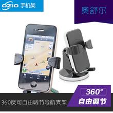 ozio Ao Shuer car navigation holder car phone holder vent phone holder phone holder