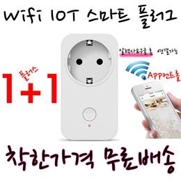 1+1스마트 플러그/ wifi iot플러그/ iot스마트 플러그/ 알렉사 구글홈 지원 app원격제어/ 1+1착한가격/ 무료배송