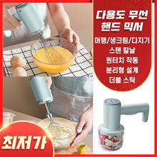 [최저가판매] 다용도 무선 핸드 믹서 / 베이킹 / 생크림 / 머랭 / 고기다지기 / 소스