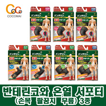 [KOWA] Vanterinko and Insulation Supporter/ 3 types of wrist, elbow and knee/ Supporter functions as it is/ Heat insulation effect with hit fiber material/ Super special discount sale at new store/
