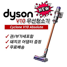 [Dyson] Cyclone V10 Absolute / Vaccum Cleaner / Free Shipping