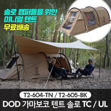DOD 도플갱어 가마보코 텐트 솔로 TC / UL [T2-604-TN / T2-605-BK] / 캠핑 텐트 / 무료배송