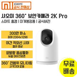 샤오미 홈캠 2K 프로 CCTV 2K Pro I 미개봉 정품 I 300만 화소 I 360° 파노라마 I 저조도 풀 컬러 I AI 인체 감지 I 양방향 음성통화