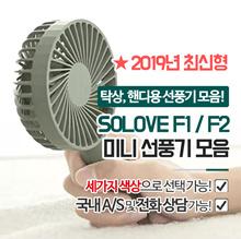 SOLOVE Mini Handy Fan F1