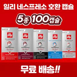 ★무료배송★일리 네스프레소 호환캡슐 100캡슐 5종