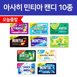 ★대박특가★ 민티아 10개세트 입안이 텁텁할 때 / 민티아로 상쾌하게 / 금연 대체용