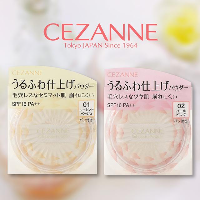 日本cezanne抗UV保濕蜜粉