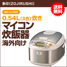 Zojirushi ★ overseas 0.54L (3 合) cook ★ microcomputer rice cooker NS-LLH05-XA [AC220-230V50 / 60Hz-only] living alone perfect ~
