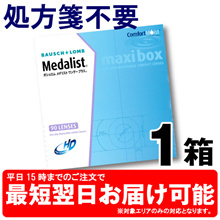 Medallist One Day Plus Maxi Box 90 sheets | Contact lens 1 day disposable contact lens 1day contact lens One day contact