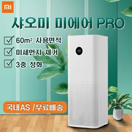 샤오미 공기청정기 프로 / Mi Air Pro / 관부가세 포함 / 무료 배송