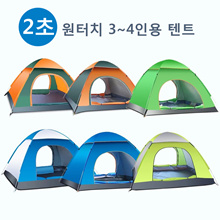 outdoor 3-4 people fully automatic double camping rain sun camping tents