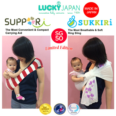 f76576b1233  Lucky Japan  SG50 Special Edition for SUPPORi SUKKIRi Baby Sling - the most