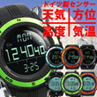 [Lad Weather] German Weather Forecast Outdoor Wrist Sports Watches / Digital Sensor Master Watches /(Climbing/ Hiking/ Running/ Walking/ Camping)