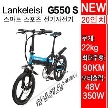 Lankeleisi G550S 20인치 접이식 전기자전거/48V 리튬배터리/350W 업그레이드판/등판력 30도/저속 크루즈 기능/무료배송