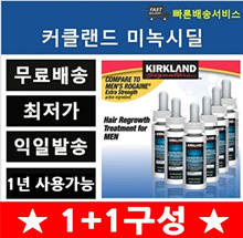 ★ The best price guarantee ★ [Kirkland] Kirkland Minoxidil One Plus One event Lowest price guarantee Hair loss prevention
