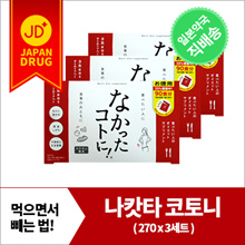 Natcutakotoni large capacity 270 tablets x 3 sets / eat weight loss while eating Japan Diet Suripuri / Diet Suripuri first place products / never worked