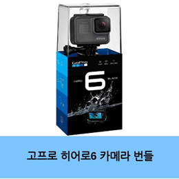 고프로 히어로 6 블랙 액션 카메라 번들