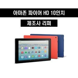 ★쿠폰가 $52★ 아마존 파이어 HD 10인치 7세대 32GB / 8인치 8세대 16GB 제조사 리퍼비쉬