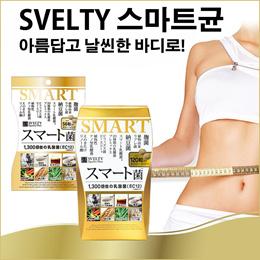 SVELTY(스벨티) 스마트균 56정/120정 / 장내 세균 다이어트 스마트 균! /뚱뚱한사람과 날씬한사람은 체내세균이 다르다!! 1일4정 물과합께