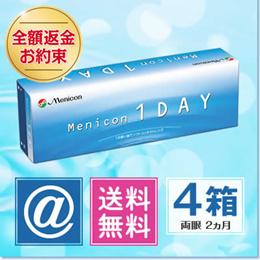 【送料無料】メニコンワンデー 4箱セット|コンタクト メニコン Menicon ワンデー【1日使い捨て】【メニコン】【処方箋なし】