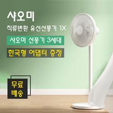 Xiaomi Mijia DC inverter floor fan 1X