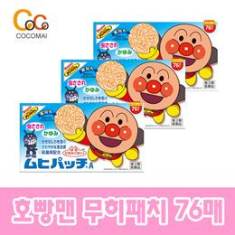 ★최저가★ 호빵맨 무히 패치 76매 / 우리아이 모기 벌레 물린곳에 붙여주세요 / 믿고 구매하는 코코마이!
