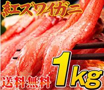 🌟2699円で買える!12月15日~クーポン使えます!【訳あり】ボイル紅ズワイガニ セクション 1kg5肩〜8肩入 鮮度抜群のカニを国内で加工 この時期鍋や、焼き蟹がおすすめ!甘みがあり、焼きガニや、かに飯もできます。