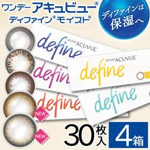 One Day Acuvue di Fine Moist 4 Box Set (Acuvue / di Fine / Moist / Accent / Natural Shine / Vivid style / Colorcon)