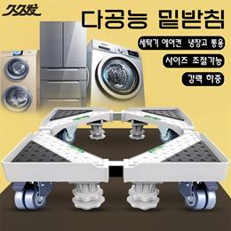 洗衣机底座移动万向轮置物支架通用脚架 大小可调节