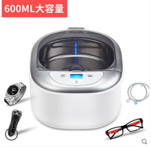 Ultrasonic cleaning machine household washing machine contact lens cleaning machine cleaning table