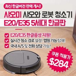 19년형 한글판 판매 개시! 샤오미 샤오와 스마트 로봇청소기 E20 E35 5세대 / 물걸레 탑재 / 맵핑 기능 / 관부가세 포함가