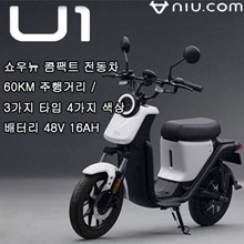 NIU U1 Electric Scooter / Shaw New Electric Scooter / Motorcycle / Free Shipping / Battery 10 AH 12AH 16AH / mileage 40km 50km 60k