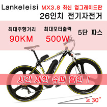 2018 Upgrade MX 3.8 S / Lane VAT included / 48V 350W electric mountain bike all-wheel / 26-inch aluminum frame all wheel / 5-stage PAS LCD display / SHIMANO 7 rapid change / normal wheel
